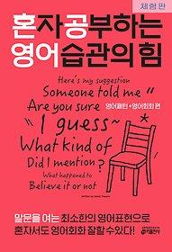 혼자 공부하는 영어 습관의 힘 - 체험판