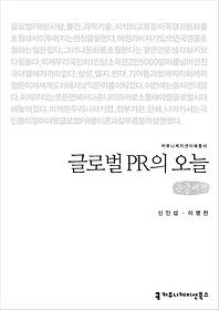 글로벌 PR의 오늘 (큰글씨책)