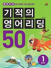 기적의 영어리딩 50 Book 1