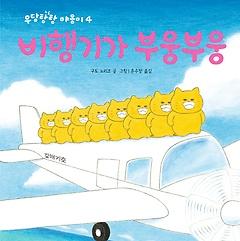 우당탕탕 야옹이 4 - 비행기가 부웅부웅