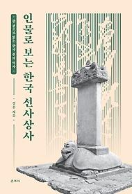 인물로 보는 한국 선사상사