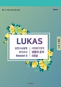 """<font title=""""LUKAS 실전 수능 동형 모의고사 Season 3 사회탐구영역 생활과 윤리 4회분 (2020)"""">LUKAS 실전 수능 동형 모의고사 Season 3 ...</font>"""