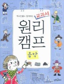 역사인물과 함께하는 교과서 원리캠프 9