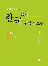 "<font title=""외국인을 위한 한국어 문법과 표현 - 초급 조사 표현"">외국인을 위한 한국어 문법과 표현 - 초급 ...</font>"
