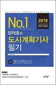 2018 No.1 양재호의 도시계획기사 필기