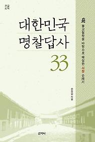 대한민국 명찰답사 33 (큰글씨책)