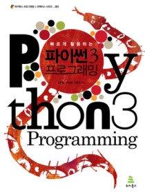 파이썬 3 프로그래밍