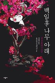 백일홍 나무 아래
