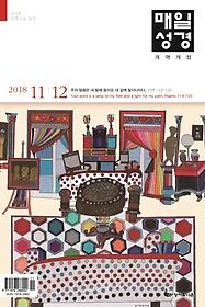 매일성경 (큰글본문) (격월간) 11,12월호 - 개역개정판