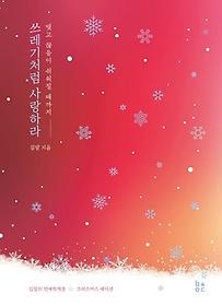 쓰레기처럼 사랑하라 - 크리스마스 에디션
