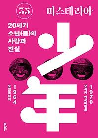 미스테리아 MYSTERIA (격월간) 35호