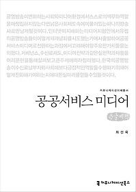 공공서비스 미디어 (큰글씨책)