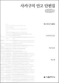 사카구치 안고 단편집 (큰글씨책)