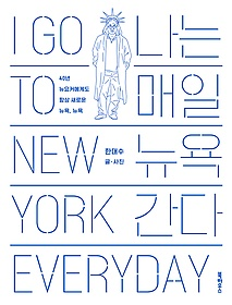나는 매일 뉴욕 간다