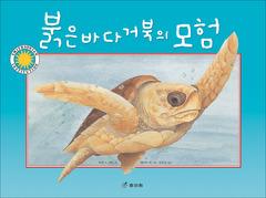 붉은바다거북의 모험