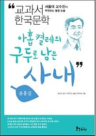 윤흥길 4 - 아홉 켤레의 구두로 남은 사내
