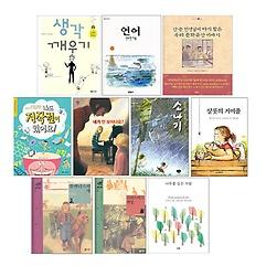 사립초 6학년 필독서 전10권
