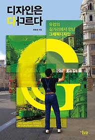 디자인은 다다르다 : 유럽의 길거리에서 만난 그래픽디자인