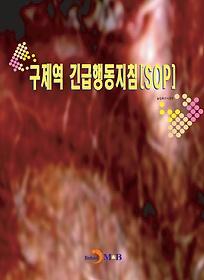 구제역 긴급행동지침(SOP)