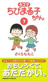 4コマ ちびまる子ちゃん 7 (コミック)