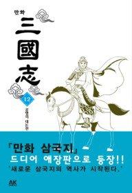 만화 삼국지 12