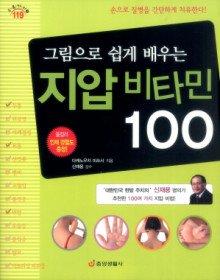 그림으로 쉽게 배우는 지압 비타민 100