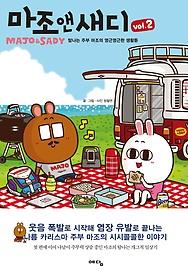 마조 앤 새디(MAJO & SADY) 2