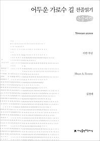 어두운 가로수 길 (큰글씨책)
