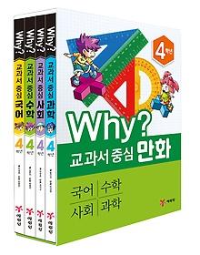 Why? 교과서 중심 만화 - 4학년 4권세트