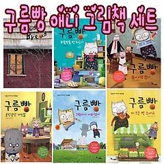 구름빵 애니메이션 그림책 시리즈[10권세트]