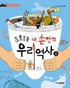 조물조물 내 손안의 우리 역사. 1, 선사시대~고조선
