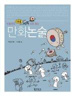 박철권의 시사뒷북으로 읽는 만화논술