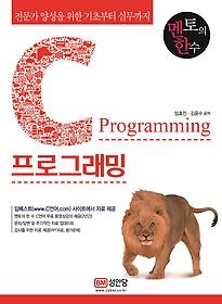 C언어 기초에서 실무까지 C프로그래밍