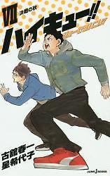 """<font title=""""ハイキュ-!! ショ-セツバン!! 7 (JUMP j BOOKS)"""">ハイキュ-!! ショ-セツバン!! 7 (JUMP j BO...</font>"""