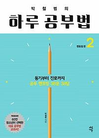 박철범의 하루 공부법 2