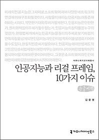 """<font title=""""인공지능과 리걸 프레임, 10가지 이슈 (큰글씨책)"""">인공지능과 리걸 프레임, 10가지 이슈 (큰...</font>"""