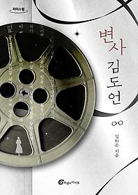변사 김도언 (큰글자도서)