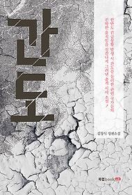 간도 : 김창식 장편소설