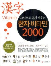 (그림으로 쉽게 배우는)한자 비타민 2000