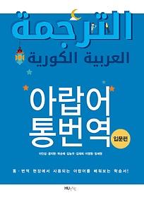 아랍어 통번역 - 입문편