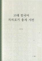 고대 한국어 차자표기 용자 사전
