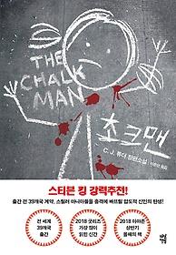 초크맨 : C.J. 튜더 장편소설