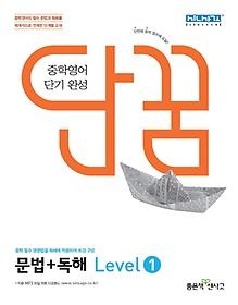 단꿈 문법 + 독해 Level 1