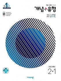 개념+유형 기초탄탄 라이트 중등 수학 2-1 (2021)