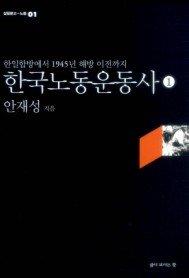 한국노동운동사 1