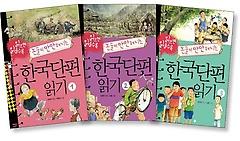 한국단편 읽기 세트