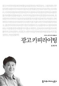 광고 카피라이팅