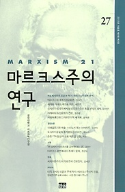 마르크스주의 연구 제9-3호 제27호
