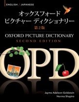 """<font title=""""Oxford Picture Dictionary: English/Japanese (Paperback/ 2nd Ed.) """">Oxford Picture Dictionary: English/Japan...</font>"""