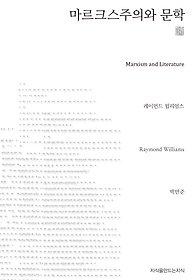 마르크스주의와 문학 (천줄읽기)